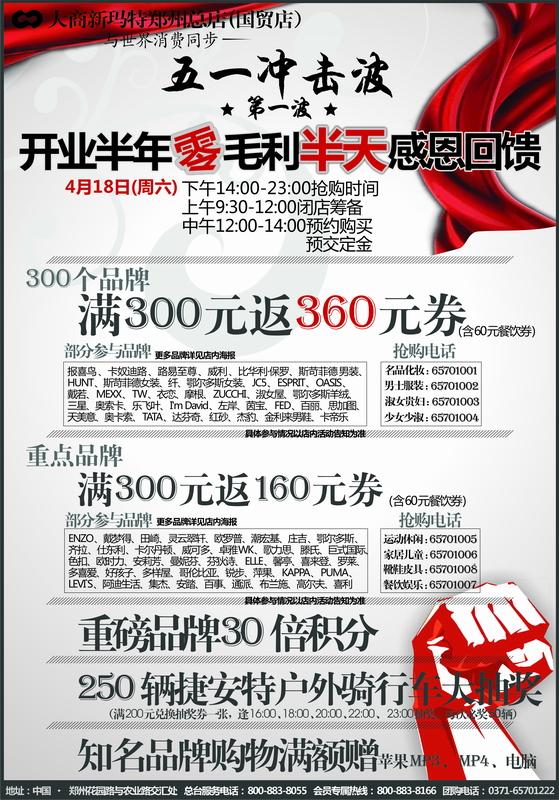 大商新玛特郑州国贸店系列广告 4月30更新 ,猜猜下面的广告 百货店 MALL