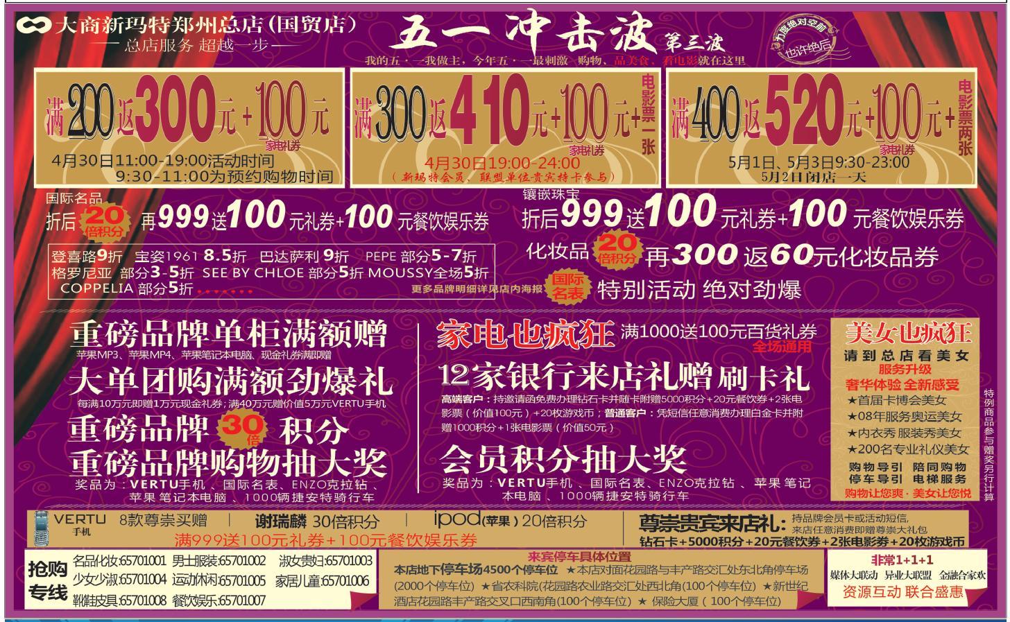 大商新玛特郑州国贸店系列广告 4月30更新 ,猜猜下面的广告