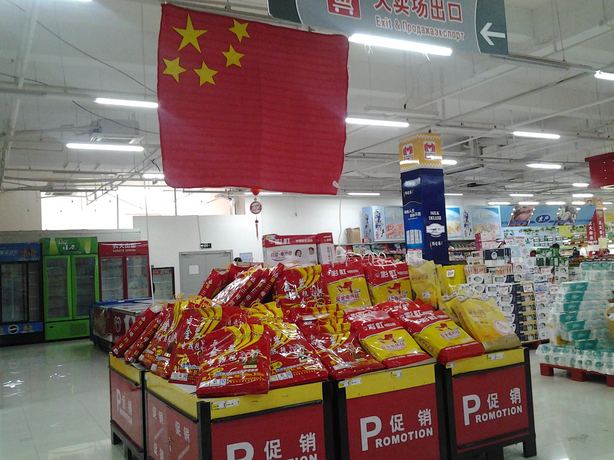 秦皇岛家惠超市陈列赏析