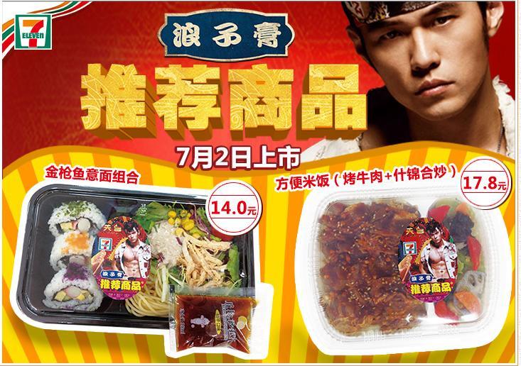 7-11便利店爱情天台系列dm海报