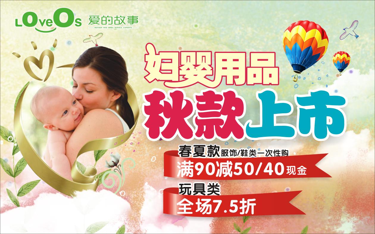 母婴海报素材_母婴用品促销海报_海报设计宣传单广告牌图