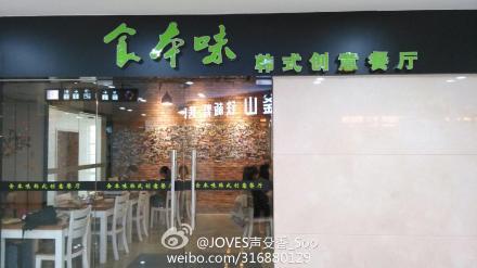 姑苏石路商圈餐饮品牌新秀-食本位 每天都排队