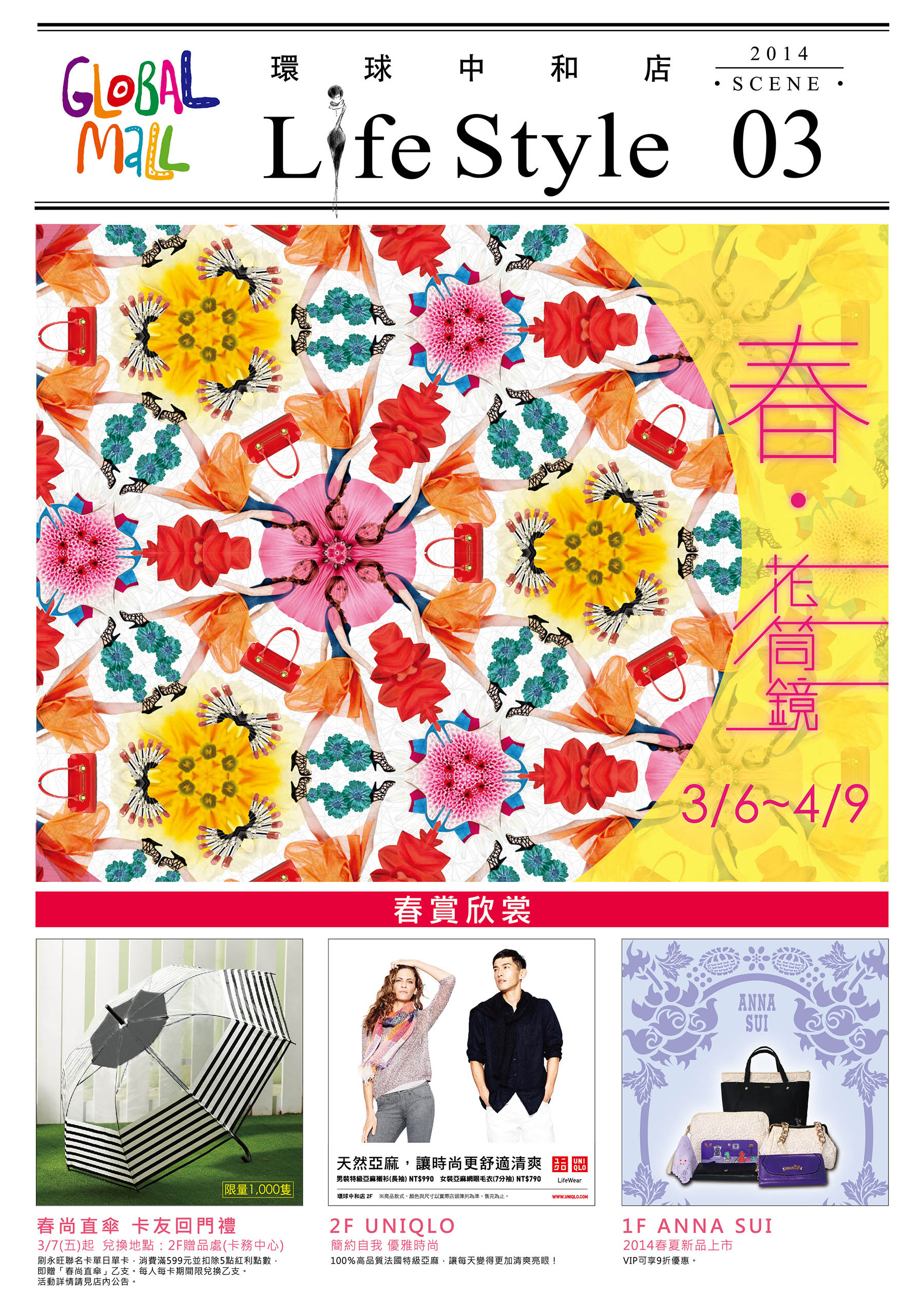 台湾环球购物中心中和店三月DM册