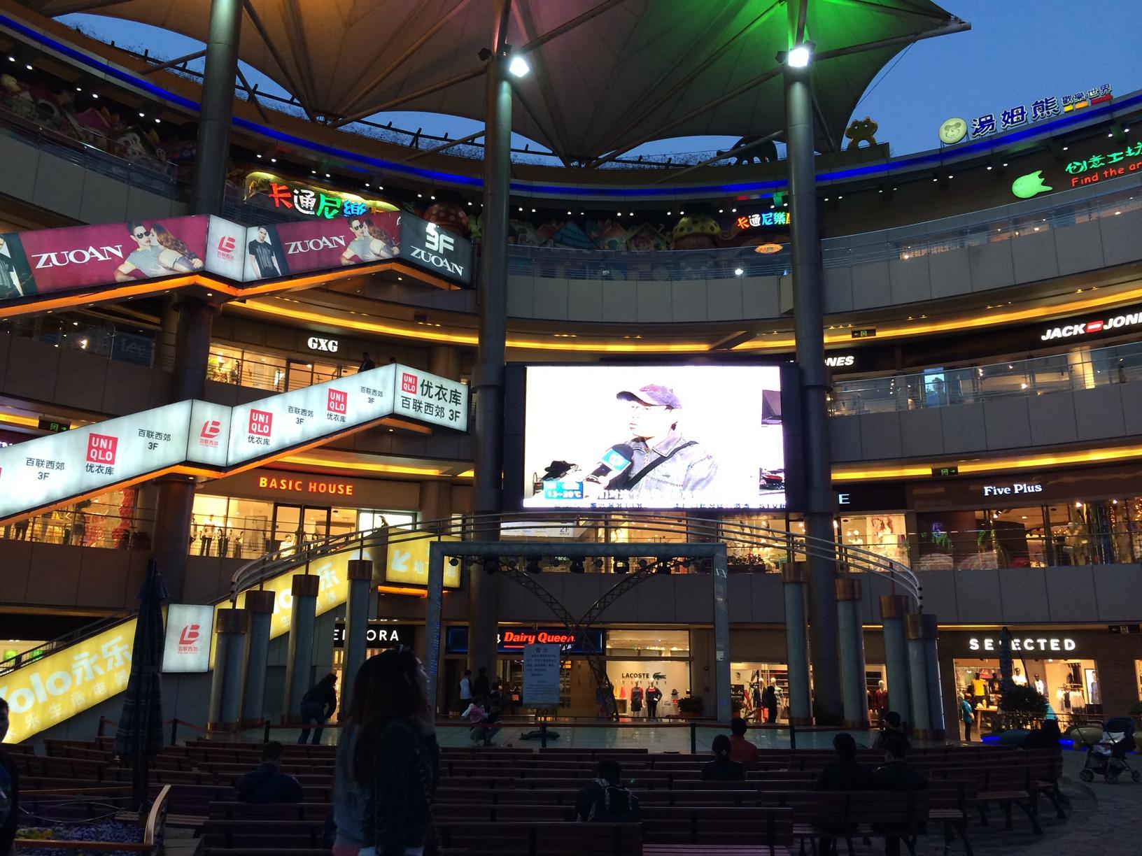 上海百联西郊购物中心实拍