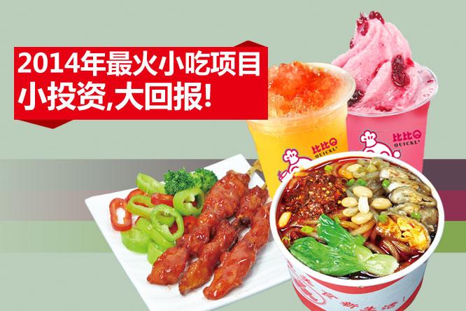 2019年加盟小吃店排行榜_成都唯一遗留的清朝古街,24小时对外开放,还不