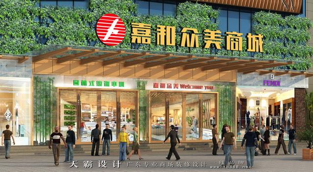 创意河北商场装修设计效果图:嘉和众美商城宣化店门头效果图