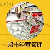 关注超市经营管理-我的零售记忆