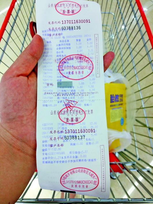 超市购物小票不盖章维权不予受理
