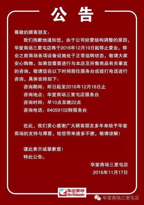 华堂商场三里屯店将于2016年12月19日起停止营业