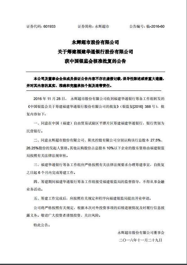 永辉超市:筹建福建华通银行获银监会批复
