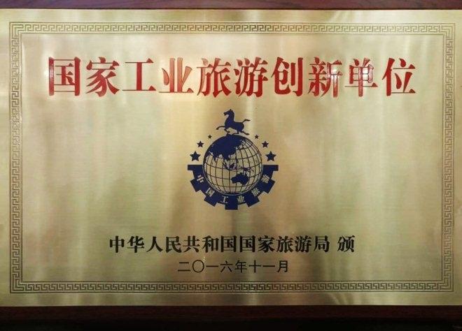 伊利荣获国家工业旅游创新奖以智慧乳业打造透明品质