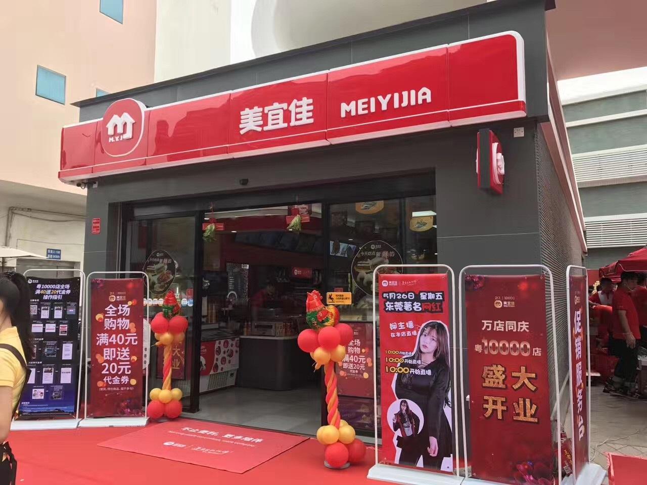 美宜佳便利店第10000家店今天正式开业