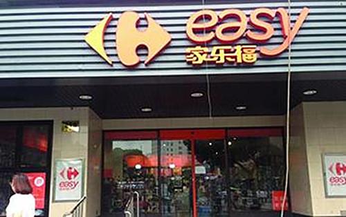 家乐福便利店继上海之后即将落户无锡
