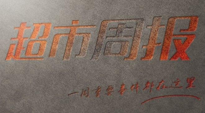 超市周报(6.19-6.25):百联推出RISO系食 新一佳没落