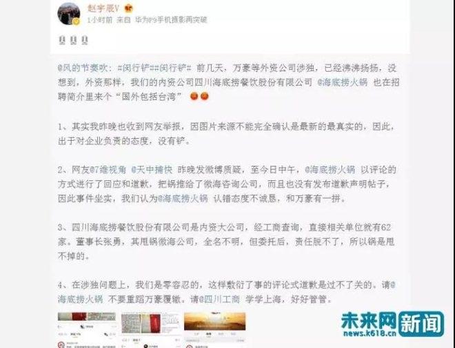 """网友@赵宇辰v表示,""""至今日中午,@海底捞火锅以评论的方式进行了回应"""
