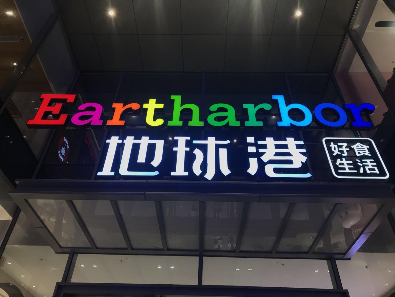 近日,地球港二代店青岛未来广场店开业,作为升级后的旗舰店第一次亮相