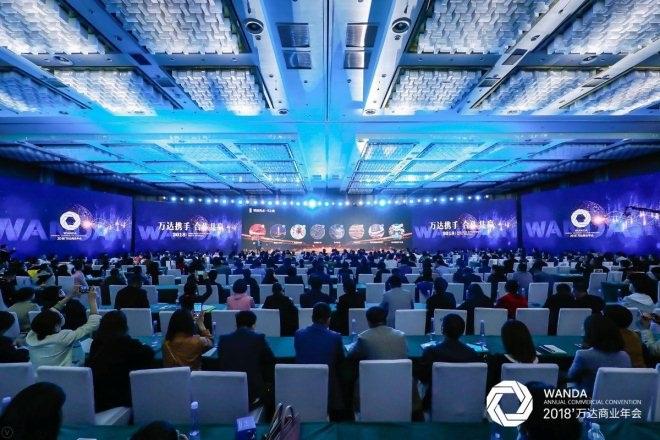 2018万达商业年会:构筑多元合作平台 聚焦新消