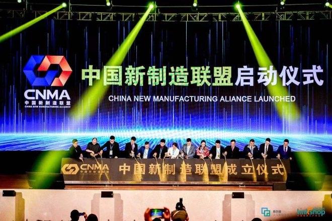中国新制造联盟启动仪式在福州举